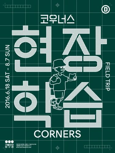 CORNERS solo exhibition
