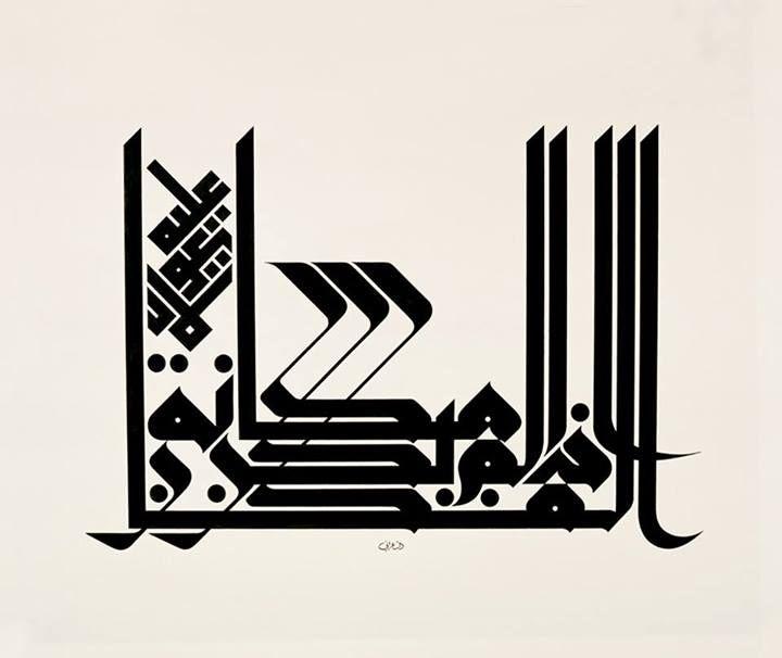 منير الشعراني ( Mouneer Alshaarani ) المكان إذا لم يكن مكانة لا يُعول عليه. If position is not a status, it can not be counted on