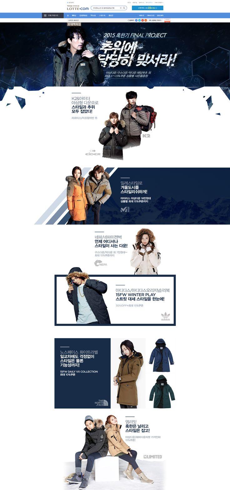 [롯데백화점] 2015 파이널 혹한기 프로젝트 Designed by 윤나라