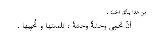 Arabic Quote  Photo