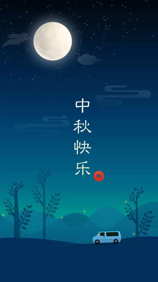 传统元素,中秋节APP启动页设计欣赏!