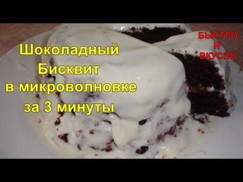 Шоколадный бисквит в микроволновке за 3 минуты - Простые рецепты Овкусе.ру