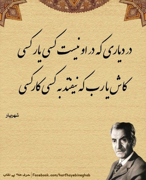 Best 25+ Persian Quotes Ideas On Pinterest