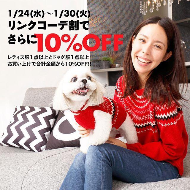 リンクコーデ割キャンペーン開催❣️ .  レディス服とドッグ服を それぞれ1点以上お買い上げで、 合計金額から10%OFFになります! . . SALE品も割引対象になりますよ🤗 . . お得なこの機会をお見逃しなく★ . . . ◆ 1/24(水)~1/30(火)まで 公式オンラインショップにて✨  http://www.petibuddy.co.jp/ . . #petibuddy #プティバディ #dog #fashion #멍스타그램 #f #dogwear #matching #linkcoordinate #shopping #parents #buddy #love #japanese #リンクコーデ  #親子コーデ #おそろい #愛犬 #なかよし #シーズー #ふわもこ部 #おしゃれさんと繋がりたい #キャンペーン #セール