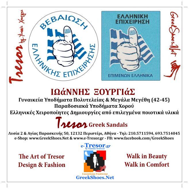 """""""ΕΠΙΜΕΝΩΝ ΕΛΛΗΝΙΚΑ"""" : Προασπίστε το συμφέρον το δικό σας, του έλληνα εργαζομένου και καταναλωτή, της ελληνικής οικονομίας. > Ελληνικές Χειροποίητες Δημιουργίες από επιλεγμένα ποιοτικά υλικά. > Web/e-Shop: http://www.greekshoes.net/ & http://www.e-tresor.gr/ > FΒ: http://www.facebook.com/GreekShoes > The Art of Tresor > Walk in Beauty. Walk in Comfort. > Design & Fashion > Γιατί η κάθε γυναίκα είναι ξεχωριστή! > Tresor by Yiannis Xouryas : Trace - Tresor - Greek Sandals - Greek & Chic"""