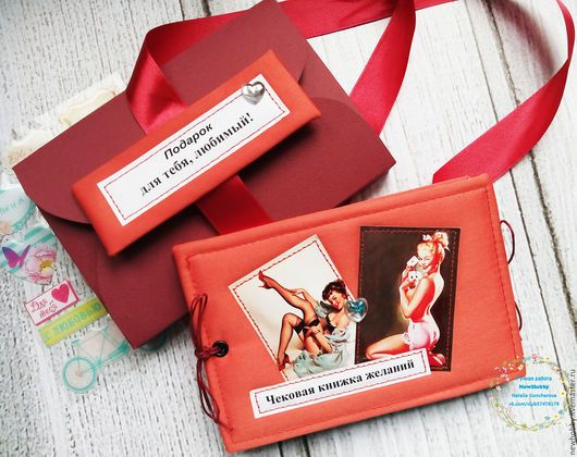 Подарки для влюбленных ручной работы. Ярмарка Мастеров - ручная работа. Купить Чековая Книжка Желаний - подарок мужчине. Handmade.