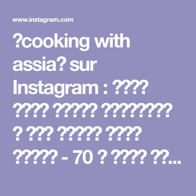 Cooking With Assia Sur Instagram حلوة جافة بنكهة البرتقال و جوز الهند بيضة واحدة 70 غ زبدة بحرارة المطبخ نصف كأس زيت نصف كأس سكر Cooking Instagram