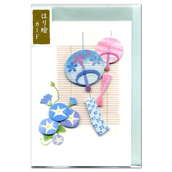 【楽天市場】夏カード/はり絵カード 風鈴と朝顔 GK-194S アクティブC:あしや堀萬昭堂