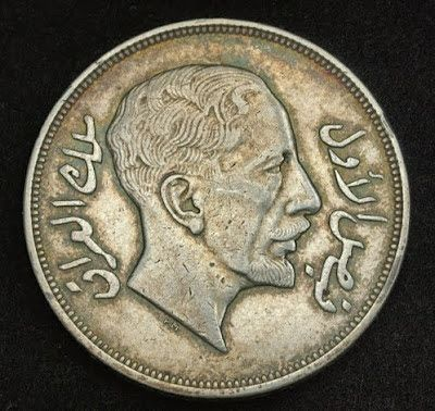 Iraq Coins Riyal 200 Fils Silver Coin King Faisal I
