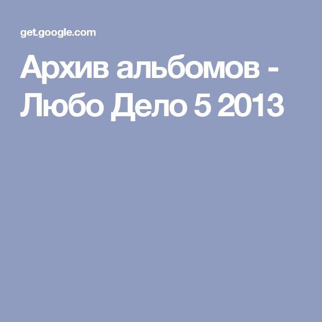 Архив альбомов - Любо Дело 5 2013