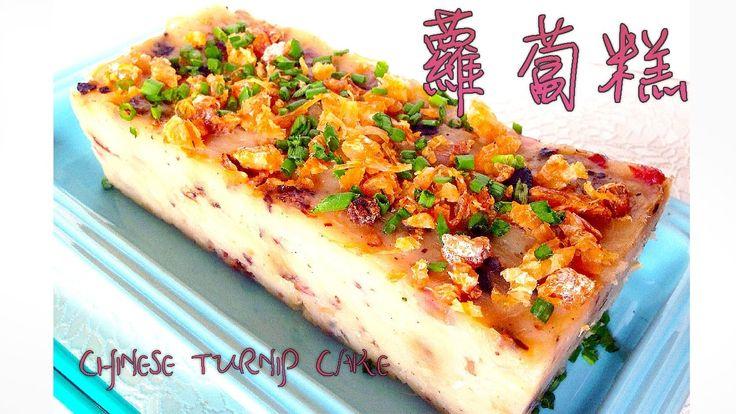 港式蘿蔔糕 - 新手不失敗 (Chinese Turnip Cake - Eng Sub)