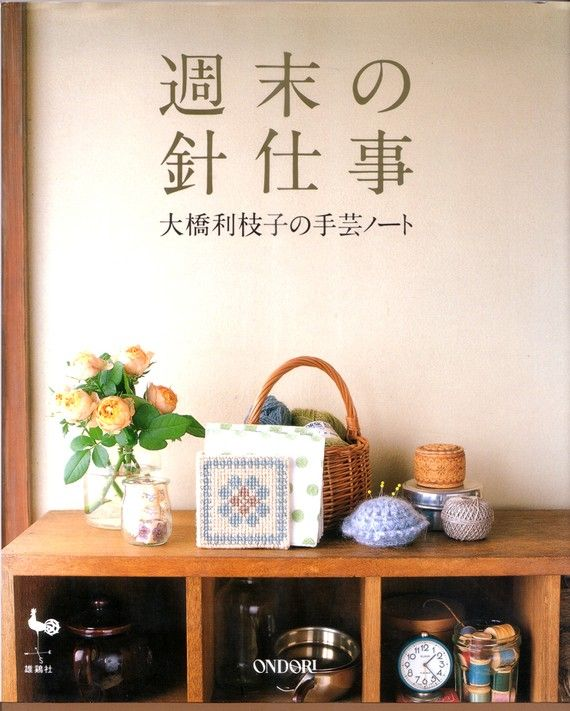Out of Print Weekend Needleworks Japanese Craft Book by PinkNelie