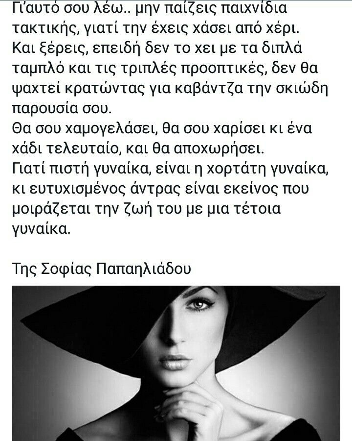 #loveletters #love #life #words #wordsofwisdom #wordstoliveby #true #textgram #thoughts #greekquotes #lovequotes #lifequotes #photooftheday #bestoftheday #instagood #instadaily #instaquote #quote #quoteoftheday #quotes #motivation #motivational #motivationalquotes #inspiration #inspirational #inspirationalquotes #art #literature