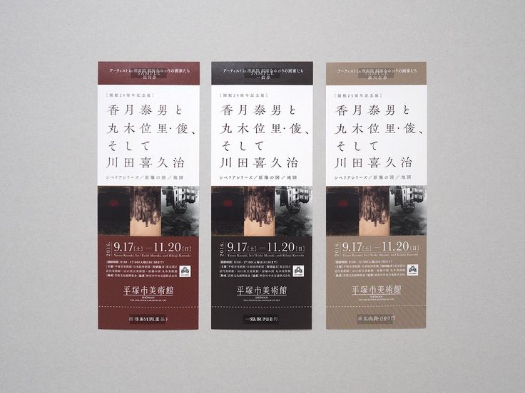 195 best 【 TICKET - 票券設計 】 images on Pinterest - concert ticket design