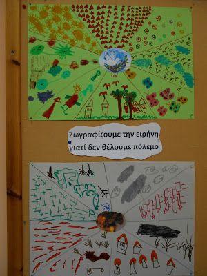 ΝΗΠΙΟΧΩΡΑ : Δραστηριότητες αφιερωμένες στο δίπτυχο πόλεμος-ειρήνη και στην ελληνική σημαία.