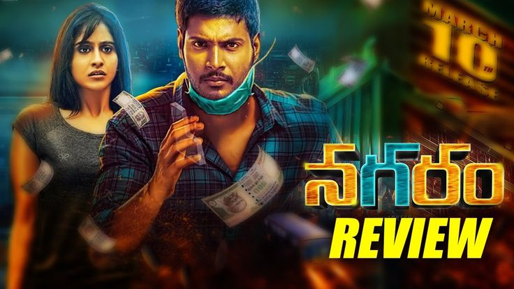 Nagaram Movie Review & Rating | Telug Latest Movie Reviews | Silver ScreenWatch #Nagaram Movie Review & Rating | Telugu Latest Movies Reviews | Silver Screen For More Latest Updates About Tollywood: ☛ Subscribe to Our ... ... Check more at http://tamil.swengen.com/nagaram-movie-review-rating-telug-latest-movie-reviews-silver-screen/