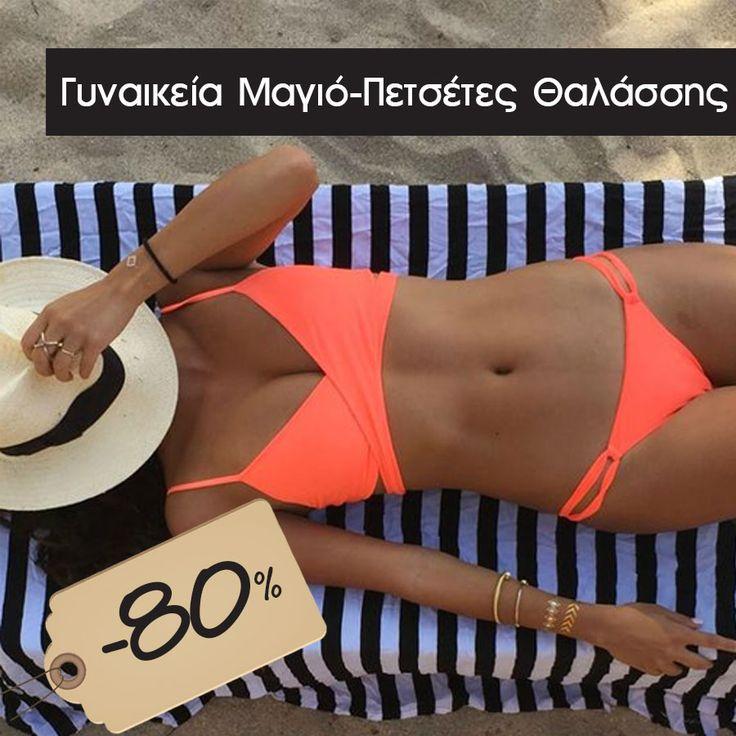 Summer is here! 😎😛😍 Διάλεξε το μαγιό σου ανάμεσα σε πάνω από 250 επώνυμα σχέδια από 9.45€!! #BananaMoon #PepeJeans #Desigual #Arena #Puma #Superdy