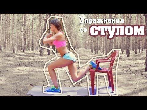 Упражнения со Стулом. Фитнес Дома.