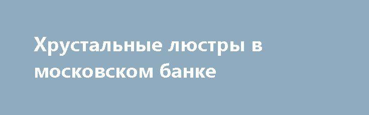 Хрустальные люстры в московском банке https://www.lustra-market.ru/blog/hrustalnye-lyustry-v-moskovskom-banke/  Хрустальные люстры выглядят не только нарядно, но и торжественно. Никто не будет спорить, что они создают помещению особое настроение, которое потом передаётся и всем тем, кто это в это помещение заходит. Наверное, вы и сами замечали: в грязном переходе метро и в роскошном зале дворца-музея чувствуешь себя по-разному! Присутственные места – это как раз такие … Читать далее…