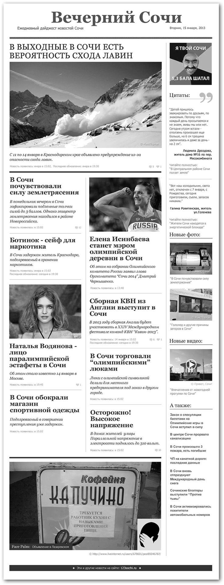 """123sochi.ru - макет газеты """"Вечер Добрый"""""""