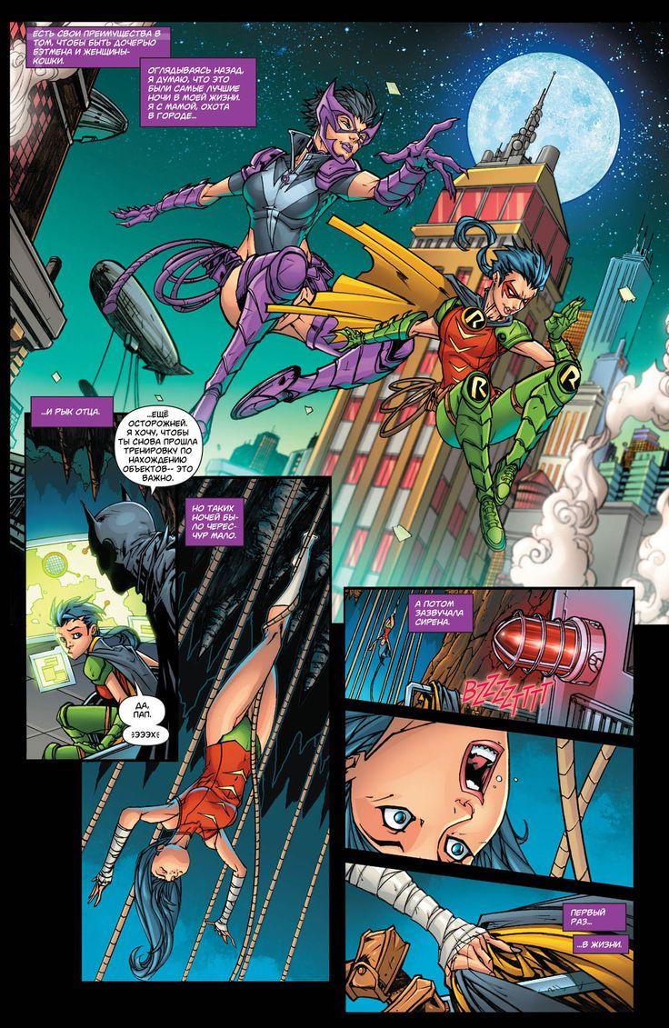 Комиксы Онлайн - Тайны Происхождения - # 7 Флэш, Охотница, Супербой - Страница №20 - Secret Origins - # 7
