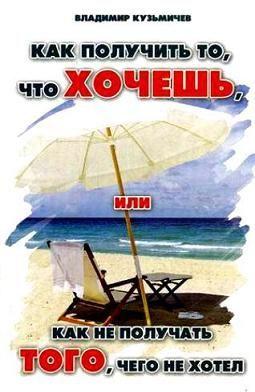 Владимир Кузьмичев. Как получить то, что хочешь (Аудиокнига)