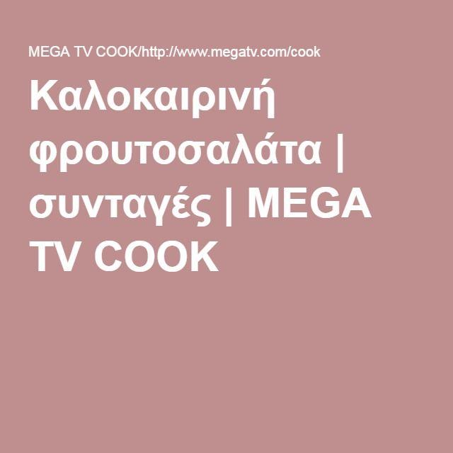 Καλοκαιρινή φρουτοσαλάτα | συνταγές | MEGA TV COOK