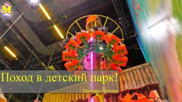 Парк аттракционов Хэппилон Happylon, детские развлечения http://video-kid.com/17230-park-attrakcionov-heppilon-happylon-detskie-razvlechenija.html  Парк аттракционов Хэппилон (Happylon) - Это детские развлечения созданные сказочной страны, в которой дети и их родители получают радость семейного общения и познают мир через игру!Мы с Миланой отправились в такой парк, что бы поиграть в развлекательные игры и покататься на различных детских аттракционов. 00:01 - Милана говорит всем привет 00:25…