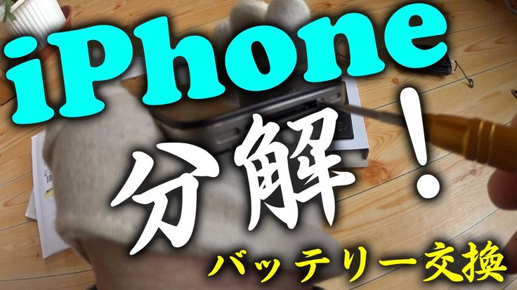 iphone4sのバッテリー交換 バックパネルの戻し方 緩み止もね なるほどDIY工房