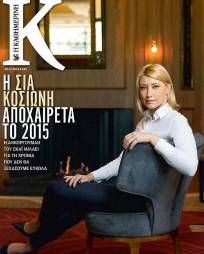 Sia Kosioni for K magazine cover at #zonars of #Athens by Dimitris Vlaikos. More at www.dimitrisvlaikos.com