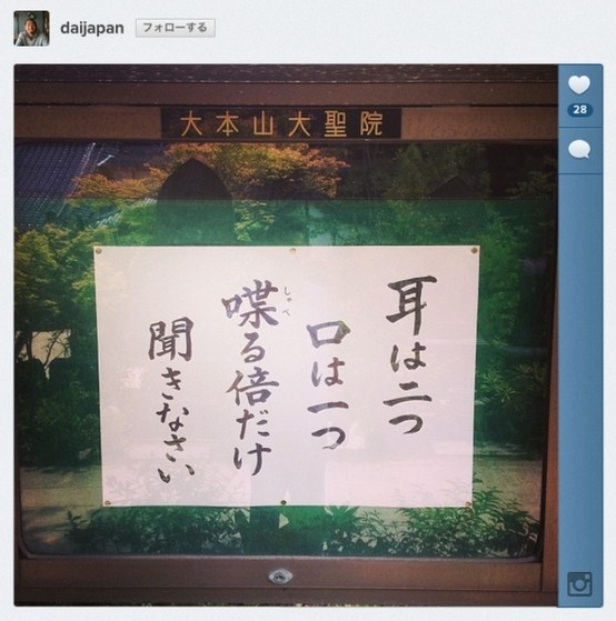 Photo by daijapan • Instagram (via http://instagram.com/p/aKYdNlmBJ3/ )