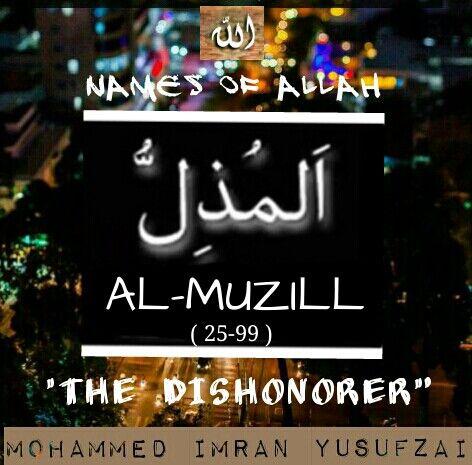 Names of ALLAH ( 25-99 )