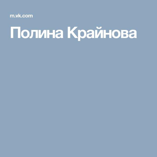 Полина Крайнова