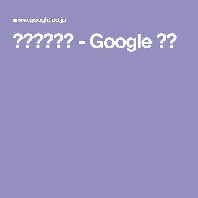 ありんこ天国 - Google 検索
