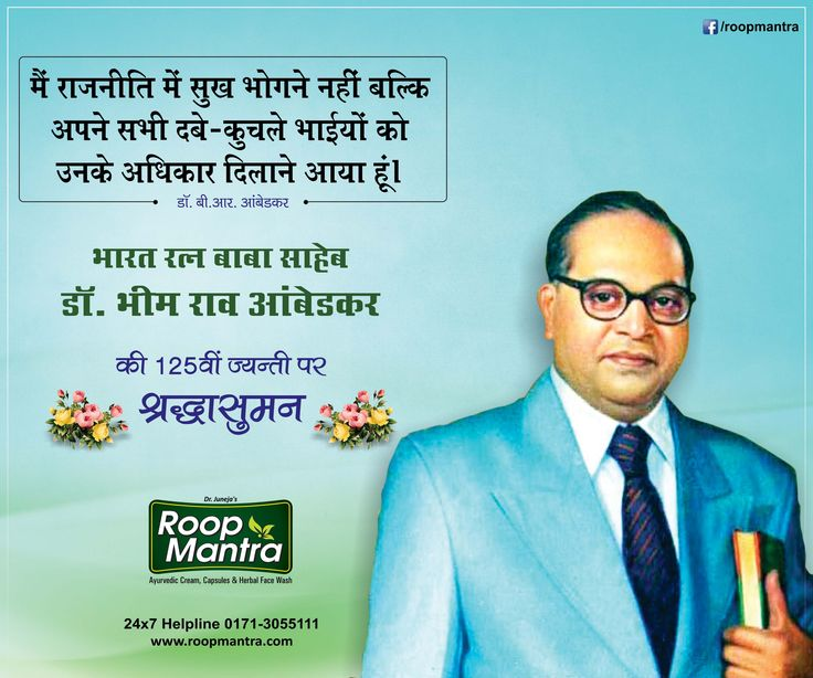 Roop Mantra Pays tribute to the father of the indian constitution on his birth anniversary. #AmbedkarJayanti  #RoopMantra