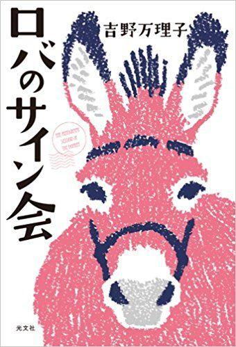 ロバのサイン会 | 吉野 万理子 |本 | 通販 | Amazon
