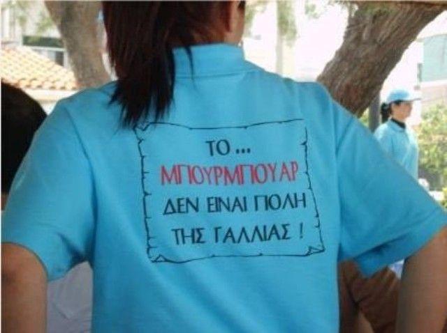 Τα Νέα της Χαλκιδικής: Αστείες Πινακίδες