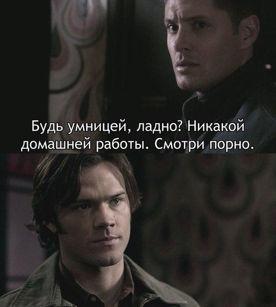 Дин: Будь умницей, ладно? Никакой домашней работы. Смотри порно. 4.18  #Дин_Винчестер #Сэм_Винчестер #Сверхъестественное #Dean_Winchester #Sam_Winchester #Supernatural
