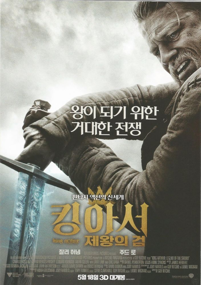 King Arthur: Legend of the Sword, 2017 Korean Mini Movie Posters Flyers(A4 Size)