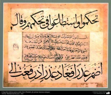 Caligrafía islámica persa estilo Zulz (Thuluth) de artistas famosas antiguas- Artista: Mohammad Kazem