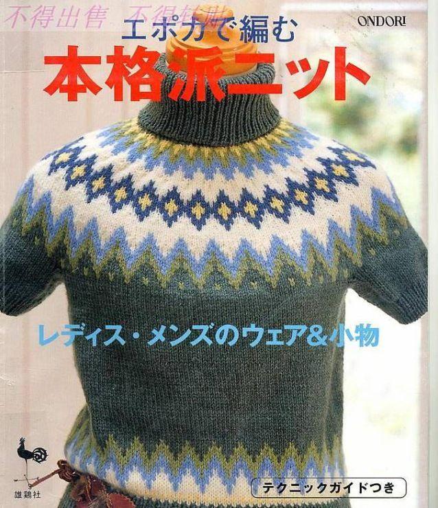 29 best Knitting: Fair Isle, Double Knitting, Multi-colors & etc ...