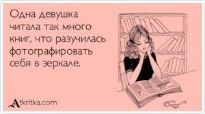 Аткрытка №311768: Одна девушка читала так много книг, что разучилась фотографировать себя в зеркале. - atkritka.com