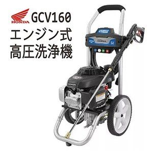 Honda engine type high pressure washer 2700PSI with wheels POWER STROKE
