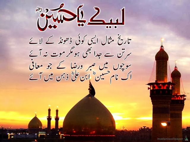Get Latest Muharram Poetry Karbala SMS  10th Muharram sms messages     Get Latest Muharram Poetry Karbala SMS  10th Muharram sms messages and  latest Ashura Day SMS on this page    islam   Pinterest   10 muharram   Muharram and