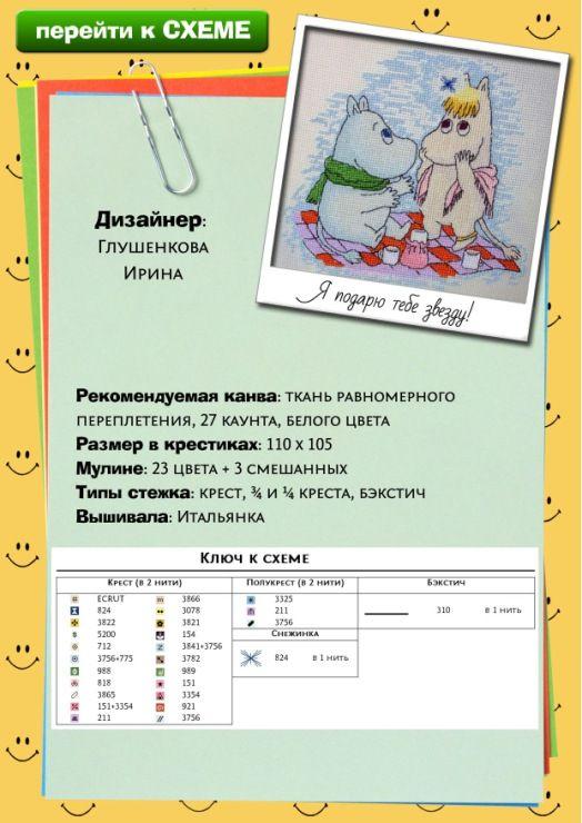 Gallery.ru / Фото #37 - Буклет УЛЫБКА - yasochka61 / Muminki 1/3