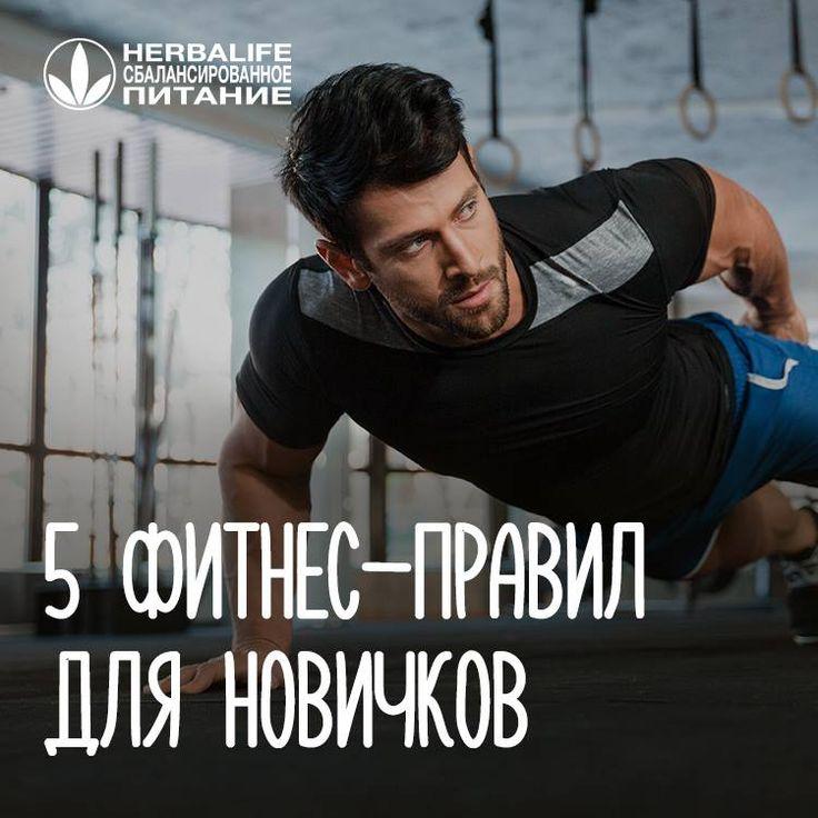 1. Питайтесь правильно и сбалансированно. Тренировки без грамотного рациона — потраченное впустую время. 2. Соблюдайте водный баланс. 3. Заведите фитнес-дневник, в котором сможете записывать технику упражнений, фиксировать все свои тренировки, веса снарядов и отмечать прогресс в силовых показателях и выносливости. Таким образом вы заранее знаете, что вам предстоит выполнить на тренировке и будете чувствовать себя увереннее. 4. Наблюдайте свой прогресс от месяца к месяцу. Для этого регулярно…