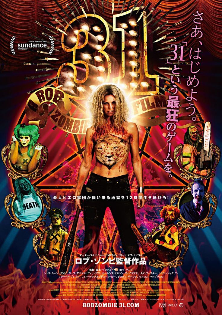 31 (2016) directed by: Rob Zombie starring: Sheri Moon Zombie, Malcolm McDowell, Richard Brake, Meg Foster
