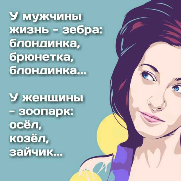 #man #women #life #blond #zoo #donkey #rabbit #женщина #мужчина #жизнь #зебра #зоопарк #осел #козел #зайчик