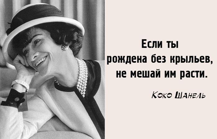 БЛОГ ПОЛЕЗНОСТЕЙ: 20 ярких фраз Коко Шанель, научившей женщин быть элегантными