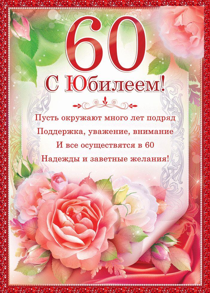 Поздравление женщины с днем рождения 60 плюс
